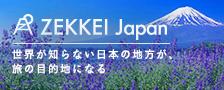 ZEKKEI Japan