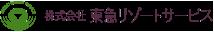 株式会社 東急リゾートサービス