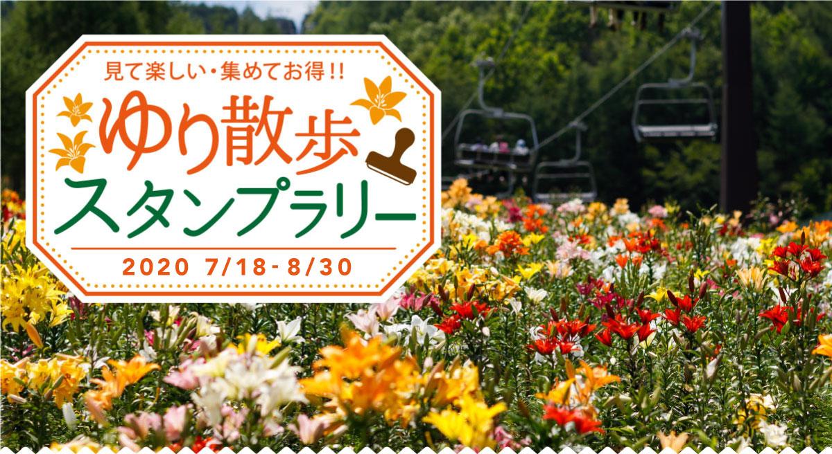 見て楽しい・集めてお得!!ゆり散歩 スタンプラリー2017 7/15-8/27