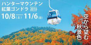 紅葉ゴンドラ2016-WEB-FB