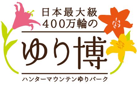 ハンターマウンテンゆりパーク2016